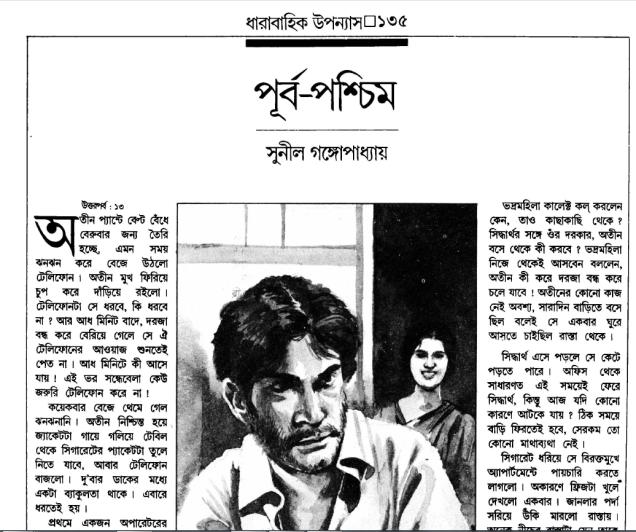 Purba_Pashchim_Desh