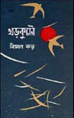 Kharkuto by Bimal Kar